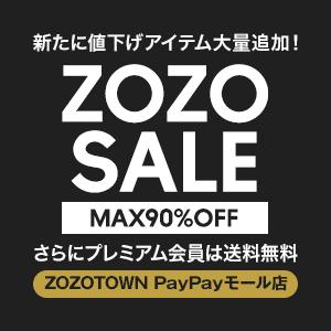 ZOZO本セール第二弾