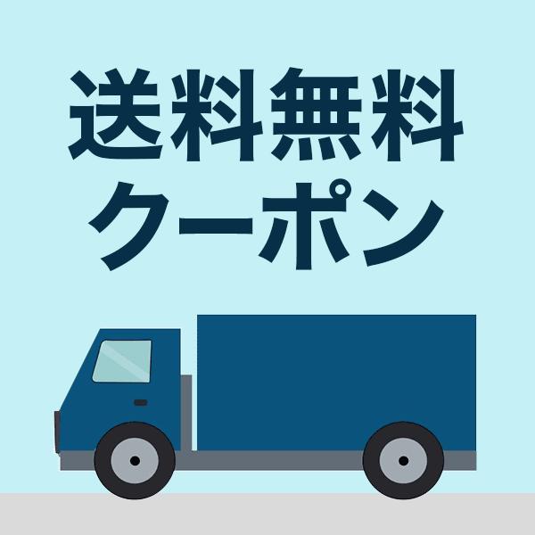 本日開催! 送料無料のお得なクーポン!