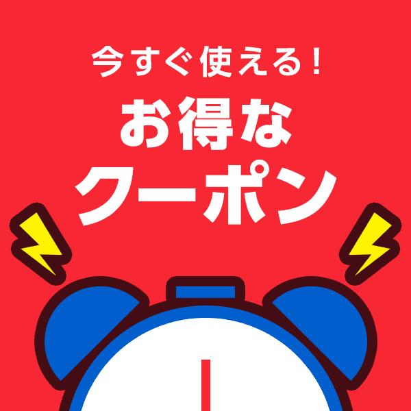 本日開催!お得なタイムセールクーポン10%OFF~