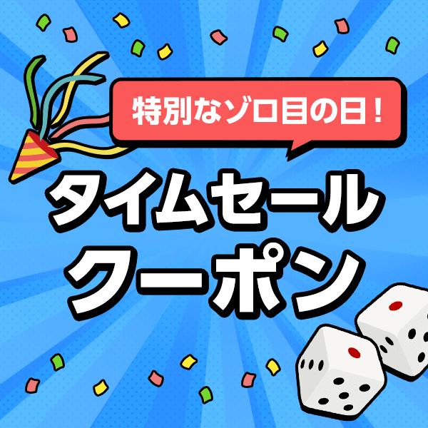 特別なゾロ目の日!(7月7日)開催のお得なクーポン!