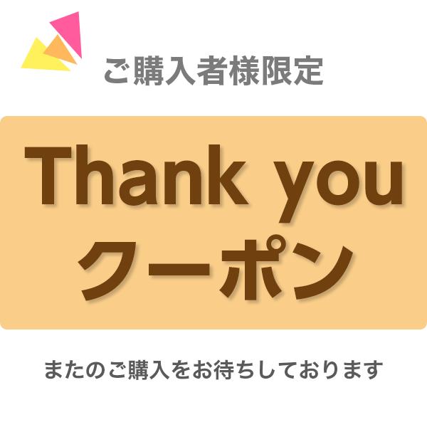 300円引きサンキュークーポン♪