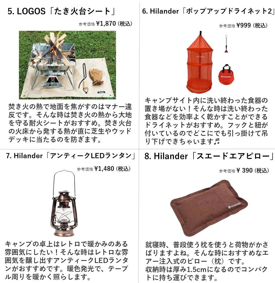 驚きのびっくり価格!2,000円以下のキャンプ用品まとめ