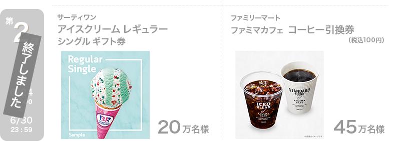 終了しました 第2弾 6/24 10:00~6/30 23:59 サーティワン アイスクリーム レギュラー シングル ギフト券 20万名様 ファミリーマート ファミマカフェ コーヒー引換券(税込100円) 45万名様