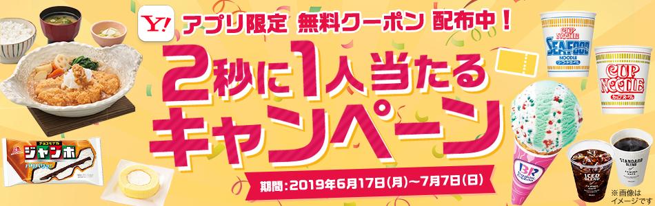Yahoo! JAPANアプリ限定 無料クーポン 配布中! 2秒に1人当たるキャンペーン 期間:2019年6月17日(月)~7月7日(日)