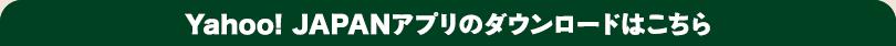 Yahoo! JAPANアプリのダウンロードはこちら