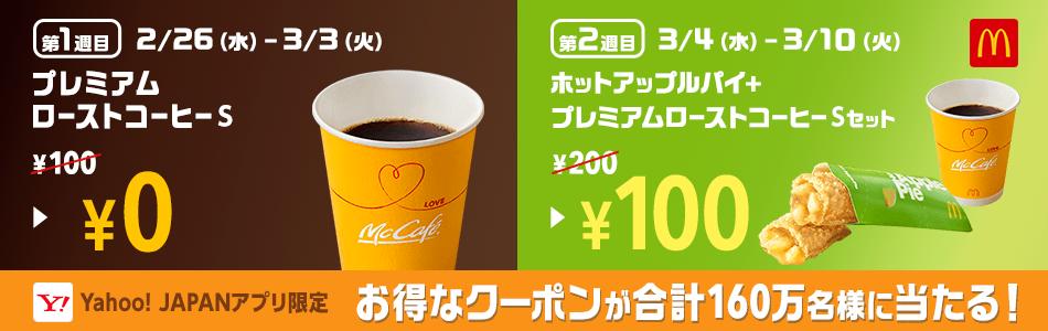 第1週目 2/26(水)~3/3(火)プレミアムローストコーヒー 無料クーポン 第2週目 3/4(水)~3/10(火)ホットアップルパイ+プレミアムローストコーヒーSセット100円引きクーポン Yahoo! JAPANアプリ限定!お得なクーポンが合計160万名さまに当たる!