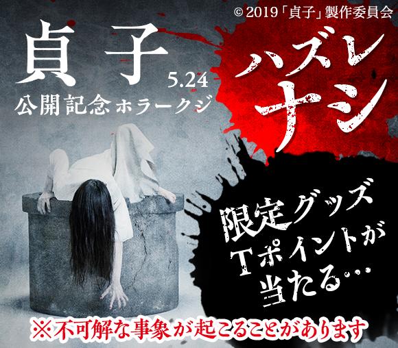 「貞子」公開記念 映画関連グッズが当たるハズレ無しのホラークジ