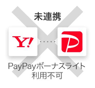 未連携PayPayボーナスライト利用不可