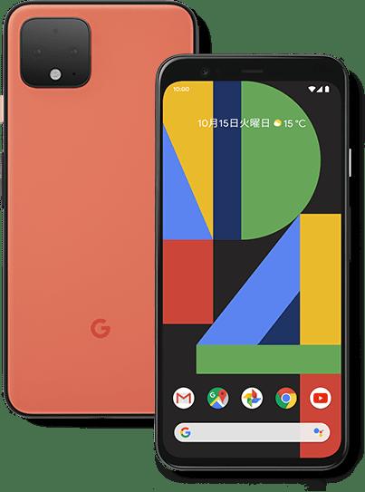 Google Pixel 4イメージ画像