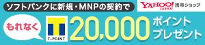 ソフトバンクに新規・MNPの契約でもれなくTポイント20,000ポイントプレゼント