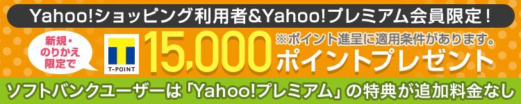【ソフトバンクでスマホを新規・MNPで契約すると】もれなく20,000ポイントプレゼント!