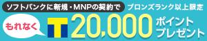 ソフトバンクに新規・MNPの契約で ブロンズランク以上限定 もれなくTポイント20,000ポイントプレゼント