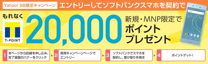 Yahoo! BB限定キャンペーンエントリーしてソフトバンクスマホとを契約でもれなくTポイント20,000ポイントプレゼント新規・MNP限定で