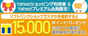 ソフトバンクのスマホ契約で15,000ポイントプレゼント!