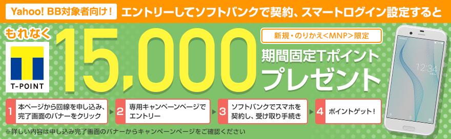 Yahoo! BB対象者向け!エントリーしてソフトバンクで契約、スマートログイン設定するともれなく15,000ポイントプレゼント新規・のりかえMNP限定