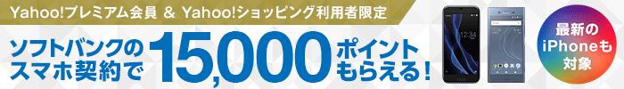 ソフトバンクを新規/MNPで契約すると15000ポイントプレゼント