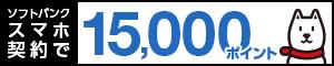 ソフトバンクのスマホ契約で15000ポイントもらえる
