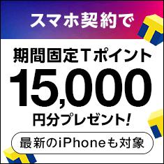 ソフトバンク契約キャンペーン!