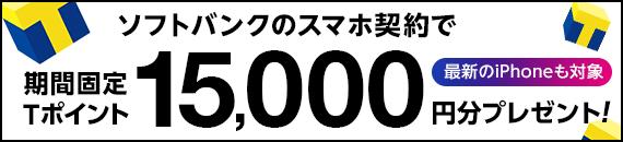 ソフトバンクスマホキャンペーン