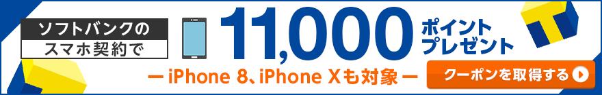 ソフトバンクのスマホ契約で11,000ポイントプレゼントiPhone 8、iPhone Xも対象クーポンを取得する
