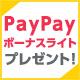 ソフトバンク契約で10,000円相当プレゼント!