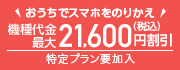 SoftBank入会案内