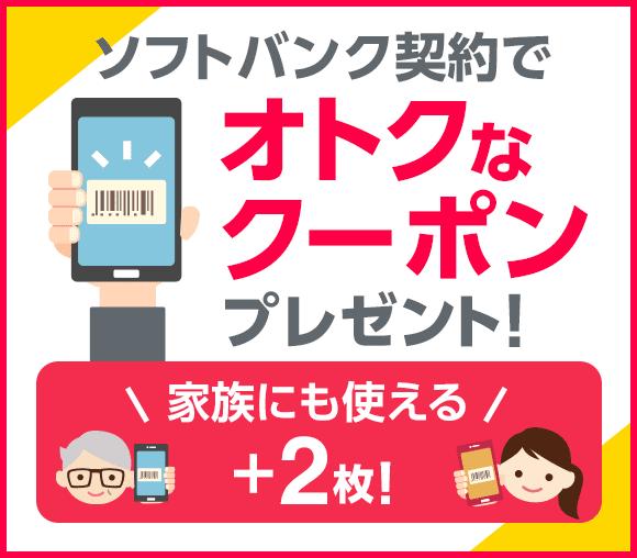対象者限定クーポンでソフトバンク契約特典〜家族クーポンキ...