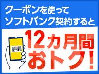ヤフー携帯ショップ:最新スマホ勢ぞろい!お得なクーポン配布中!