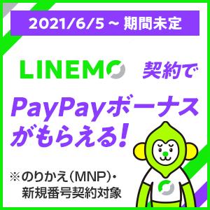 LINEMO契約でPayPayボーナスがもらえる ※のりかえ(MNP)・新規番号契約対象