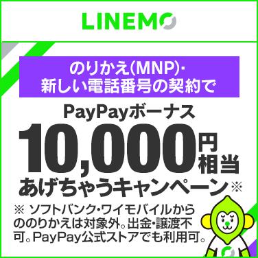LINEMOおトクに契約できるキャンペーン実施中!