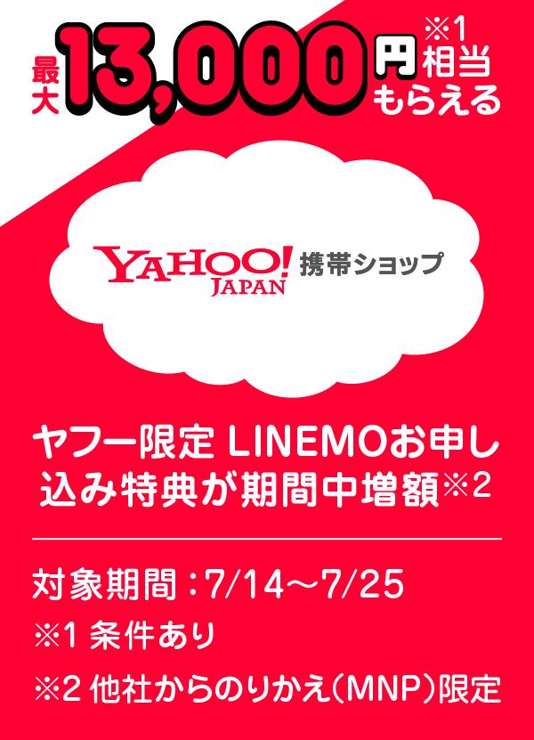 Yahoo!携帯ショップ ヤフー限定LINEMOお申し込み特典が期間中増額