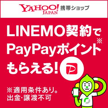 LINEMOおトクに契約できるキャンペーン実施中 ※条件あり