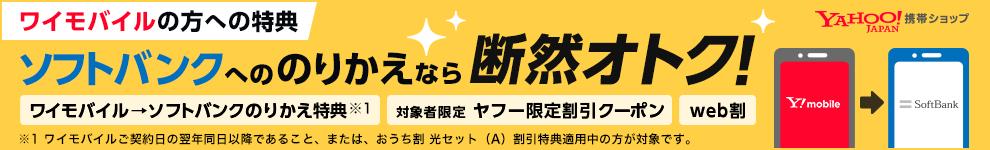ワイモバイル→ソフトバンクのりかえ特典 - Yahoo!携帯ショップ