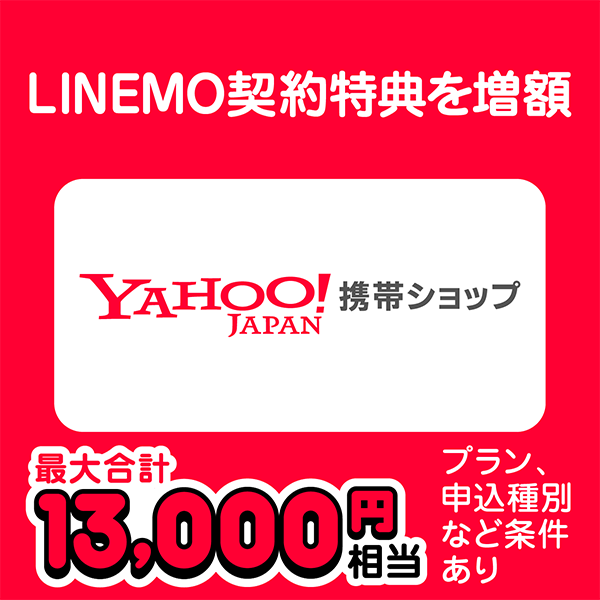 LINEMO契約特典を増額 Yahoo!携帯ショップ 最大合計13,000円相当 プラン、申込種別など条件あり