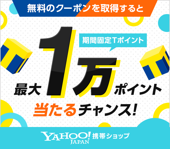 Yahoo!携帯ショップの無料クーポン取得で最大1万ポイン...