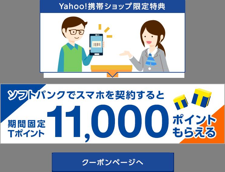 Yahoo!携帯ショップ限定特典 新規・のりかえ限定 ソフトバンク スマホ契約で 期間固定Tポイント11,000ポイント もらえる クーポンページへ