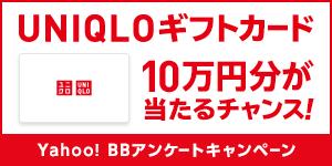 UNIQLOギフトカード10万円分が当たるチャンス! Yahoo! BBアンケートキャンペーン