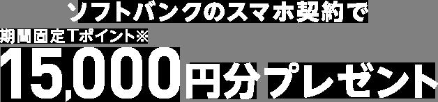ソフトバンクのスマホ契約で期間固定Tポイント※15,000円分プレゼント