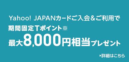Yahoo! JAPANカードご入会&ご利用で期間固定Tポイント※最大8,000円相当プレゼント 詳細はこちら
