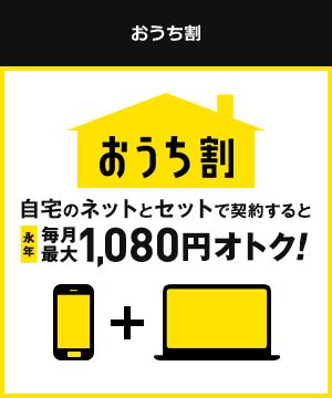 おうち割 自宅のネットとセットで契約すると永年毎月最大1,080円オトク!