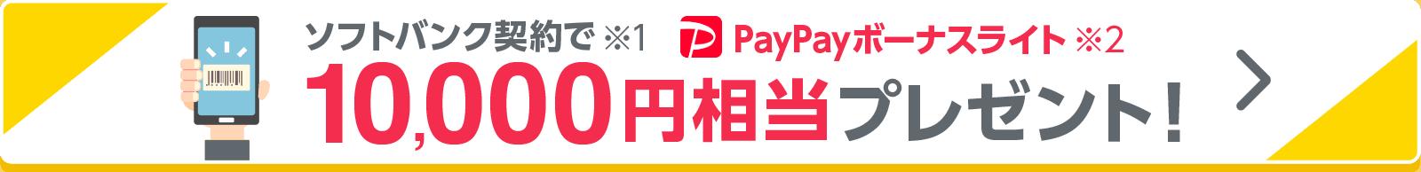 ソフトバンク契約で※1 PayPayボーナスライト※2 10,000円相当プレゼント!