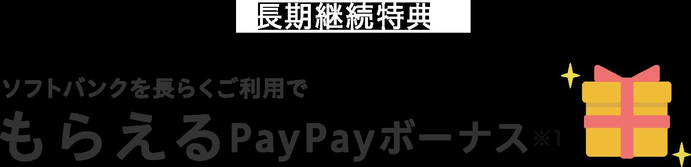 ソフトバンクを長くご利用でもらえるPayPayボーナス※1 長期継続特典