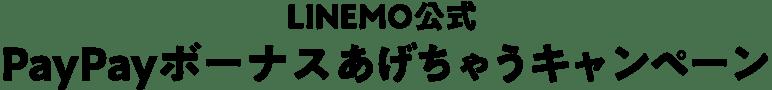 LINEMO公式PayPayボーナスあげちゃうキャンペーン
