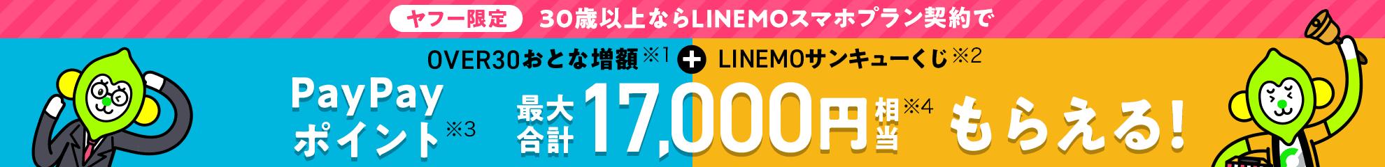 LINEMO 新登場! オンライン専用ずーっと20GB 基本料・スマホプラン2,480円/月(税抜)(税込2,728円)通話料別※1時間帯により速度制御の場合あり
