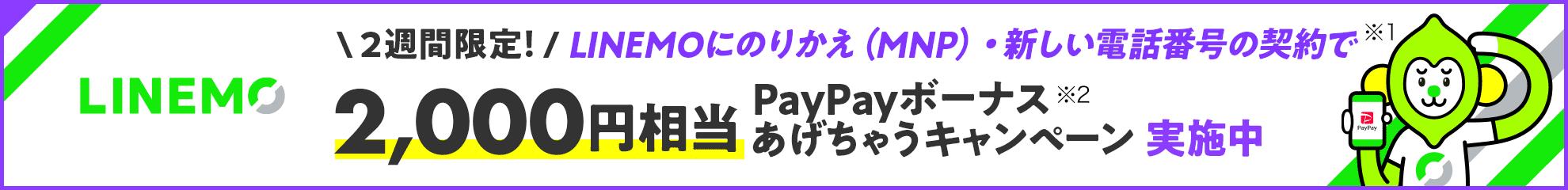 LINEMO 2週間限定! LINEMOにのりかえ(MNP)・新しい電話番号の契約で※1 2,000円相当PayPayボーナス※2 あげちゃうキャンペーン実施中