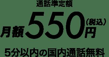 通話準定額月額550円(税込)5分以内の国内通話無料