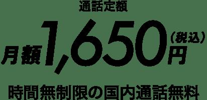 通話定額月額1,650円(税込)時間無制限の国内通話無料