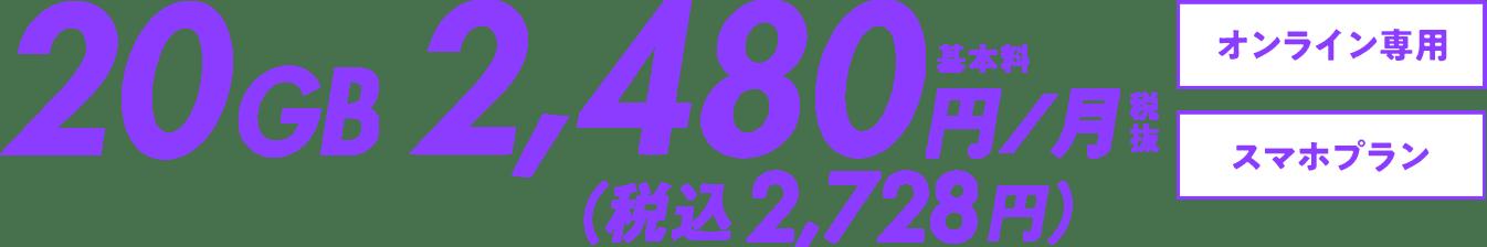 オンライン専用スマホプラン20GB基本料2,480円/月(税抜)(税込2,728円)