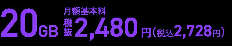 20GB月額基本料税抜2,480円(税込2,728円)