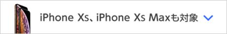 Phone XS、iPhone XS Maxも対象